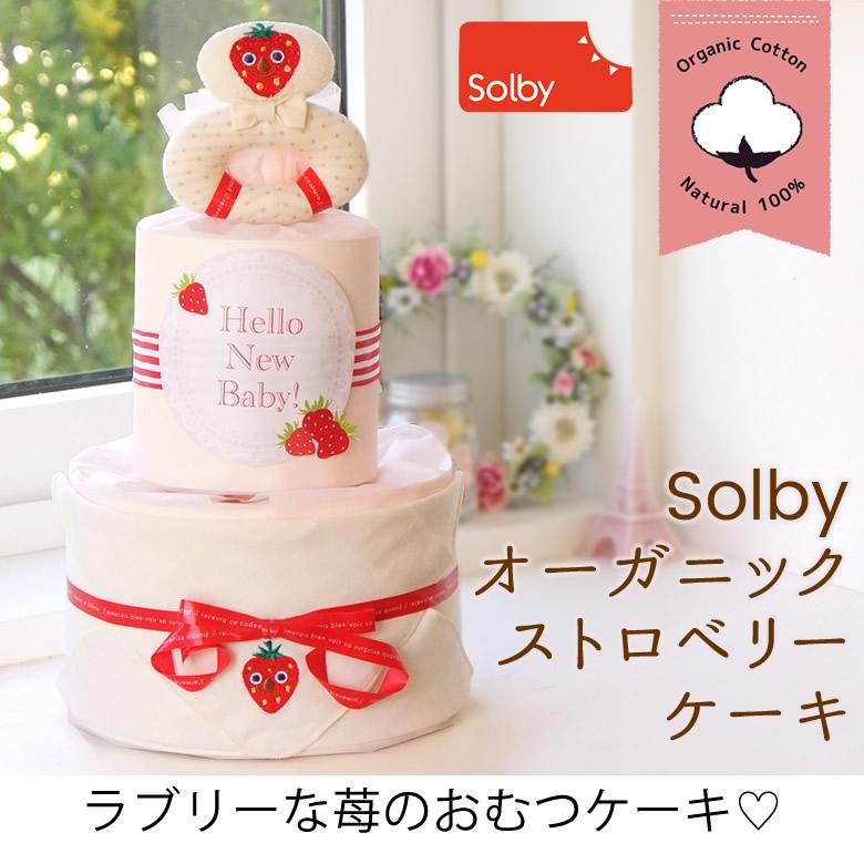 Solbyオーガニックストロベリーケーキ