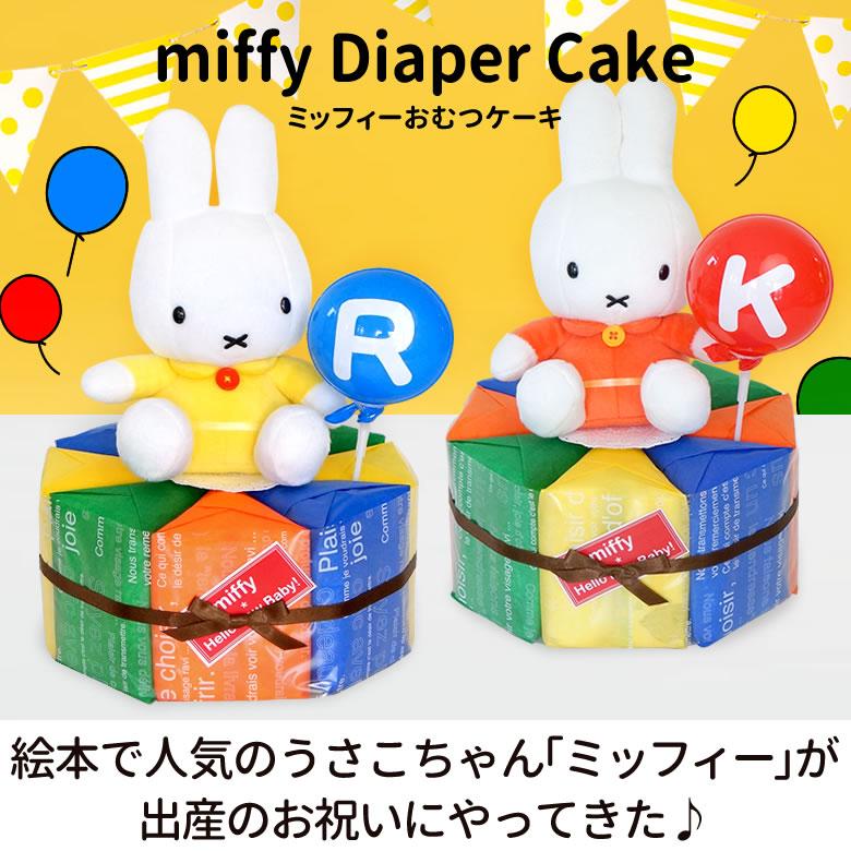 ミッフィーおむつケーキ