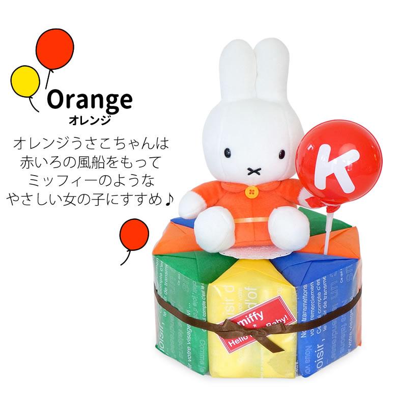 選べる2タイプオレンジ