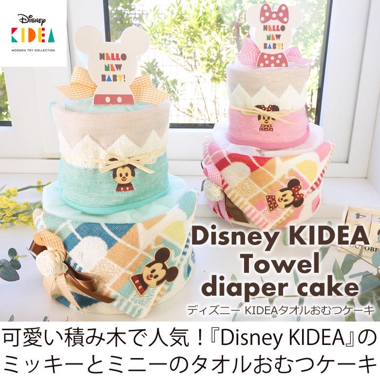 ディズニー KIDEAタオルおむつケーキ