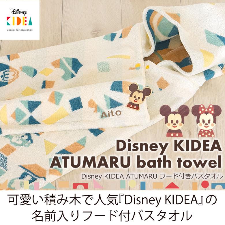 ディズニー KIDEA ATUMARU 名入れフード付きバスタオル