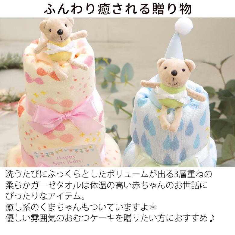 トロワガーゼタオルおむつケーキ