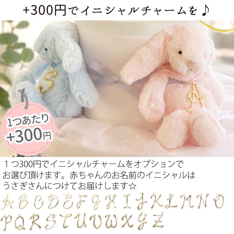 +300円でイニシャルチャームを♪