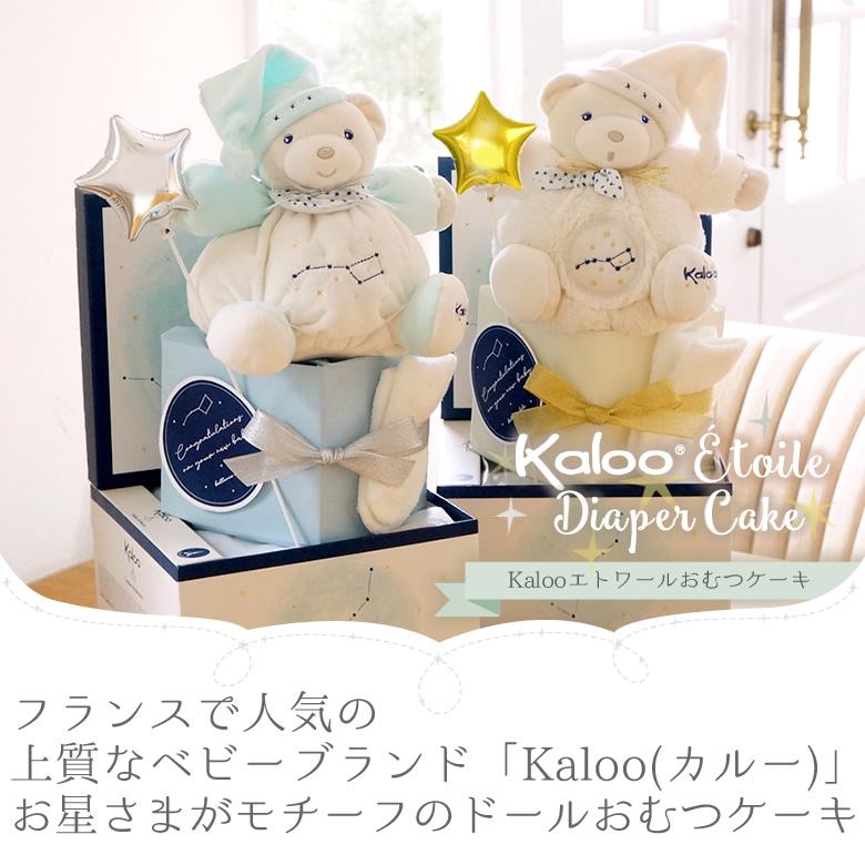 カルー(Kaloo)エトワールおむつケーキ