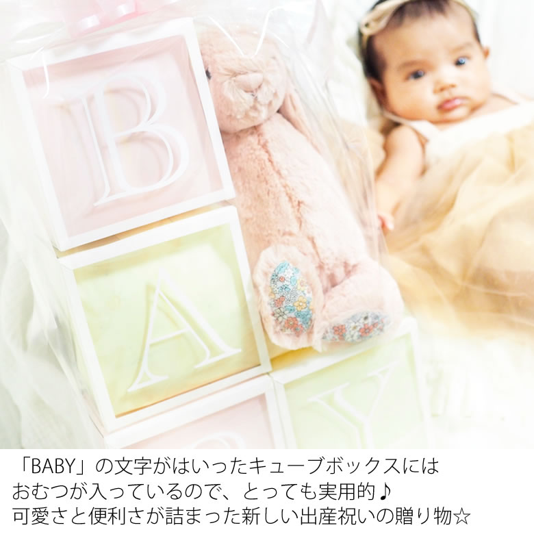 新しい出産祝い「おむつベイビーボックス」