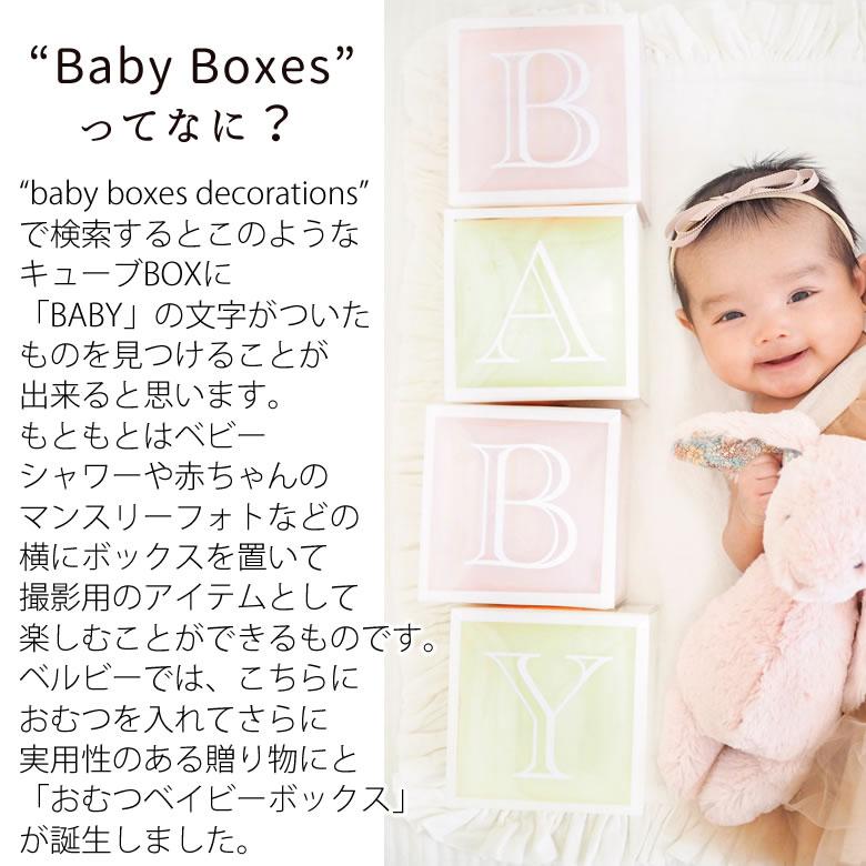 """""""Baby Boxes"""" ってなに?"""