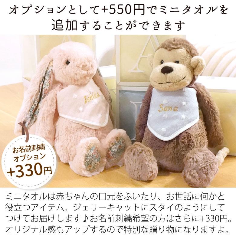 オプションとして+550円でミニタオルを追加