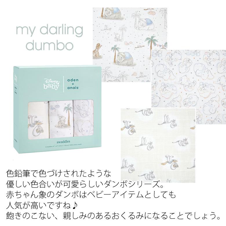 選べる2種類のおくるみ my darling dumbo