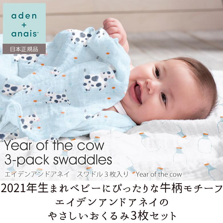 エイデンアンドアネイ スワドル3枚入り Year of the cow