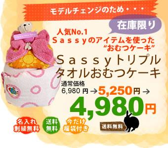 SASSYトリプルタオルおむつケーキ