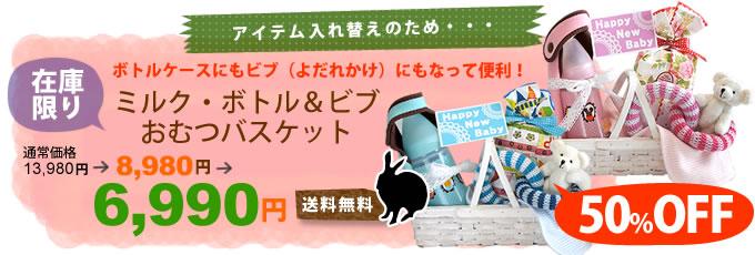 ミルク・ボトル&ビブおむつバスケット
