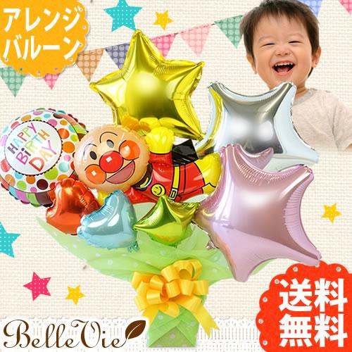 アレンジバルーン~アンパンマン~(バルーン電報)