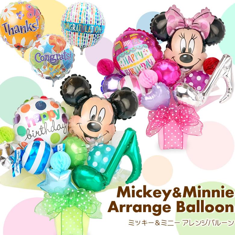 Mickey&Minnie Arrange-ミッキー&ミニーアレンジバルーン-アレンジバルーン
