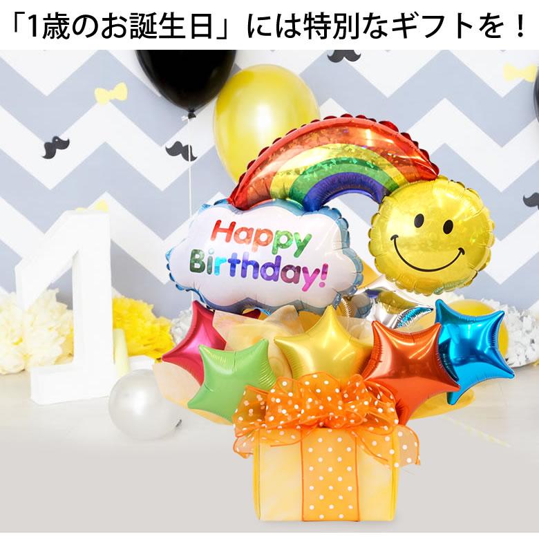 「1歳のお誕生日」には特別なギフトを!