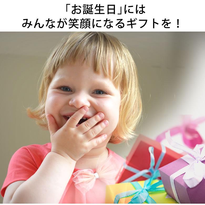 「お誕生日」にはみんなが笑顔になるギフトを!