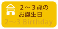 2~3歳のお誕生日