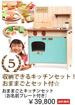 はじめてのおままごと(おままごとキッチンセット)(お名前プレート付き)