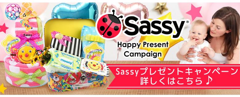 Sassy(サッシー)プレゼントキャンペーン開催中