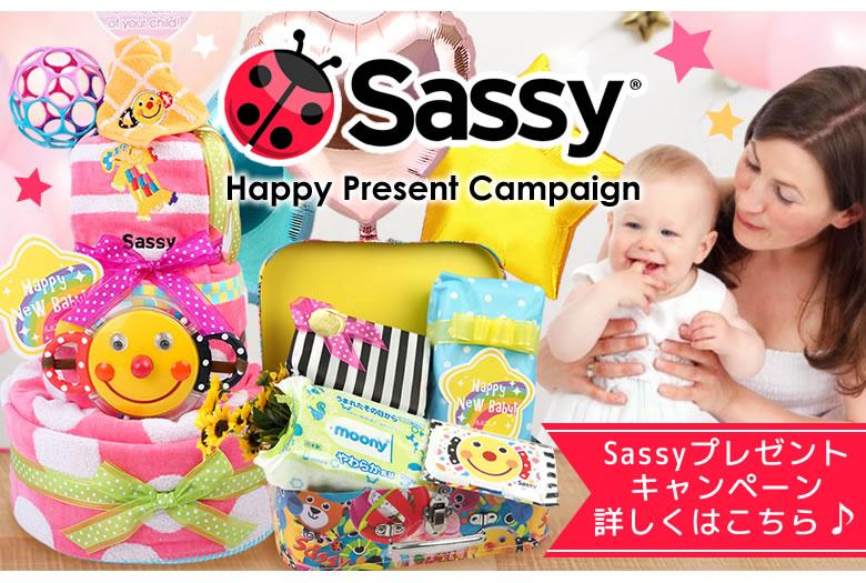 sassyプレゼントキャンペーン開催中くわしくはこちら