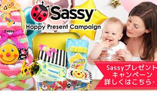 Sassyプレゼントキャンペーン