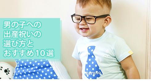 男の子への出産祝いの選び方とおすすめ10選