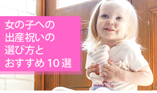 女の子への出産祝いの選び方とおすすめ10選