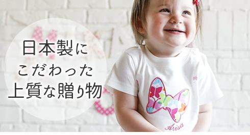 日本製にこだわった上質な贈り物