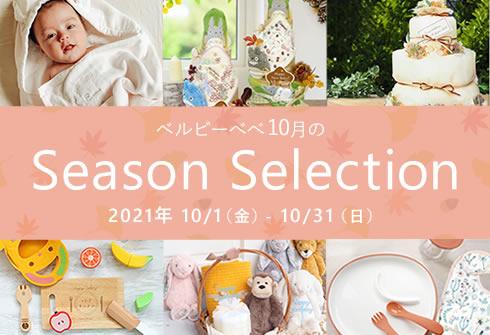 ベルビーべべ10月のSeason Selection