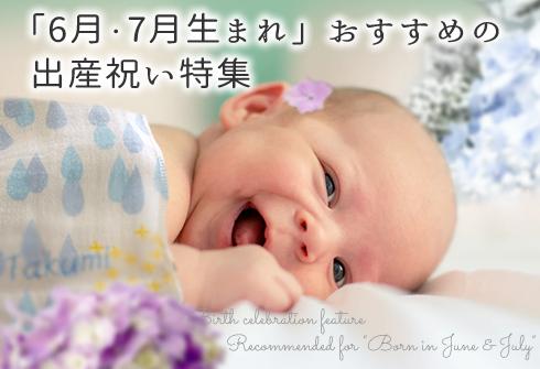6月産まれベビーにおすすめの出産祝い特集!