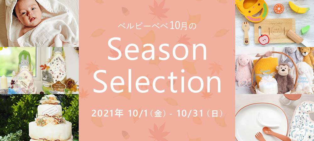 ベルビーべべ10月の Season Selection