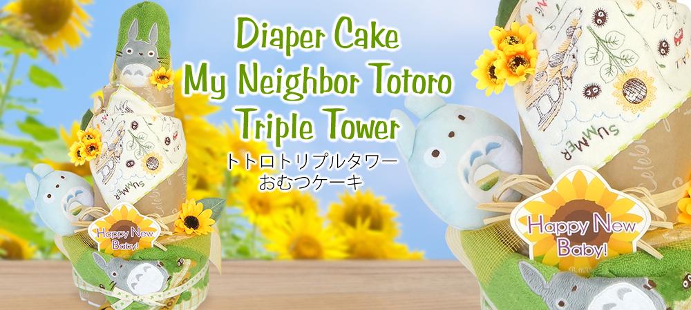 トトロトリプルおむつケーキ