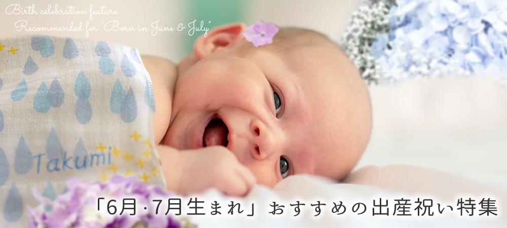 6月産まれベビーにおすすめの出産祝い特集はこちら!