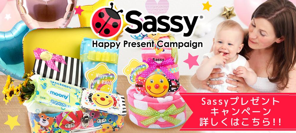 Sassyキャンペーン