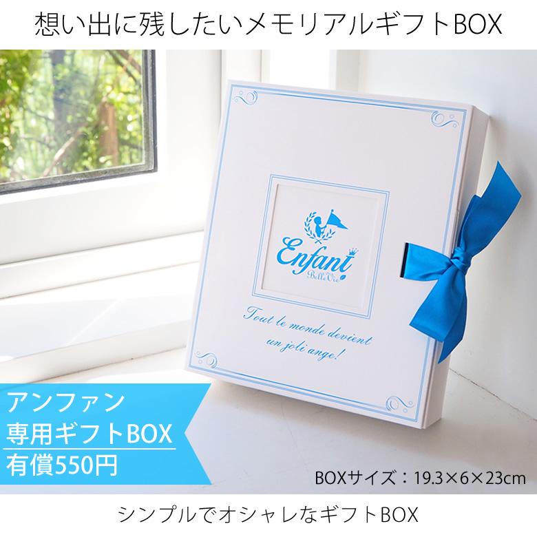 アンファンオリジナルギフトBOXは有償540円