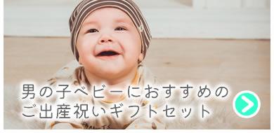 男の子ベビーにおすすめのご出産祝いギフトセット
