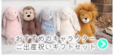 おすすめのキャラクターご出産祝いギフトセット