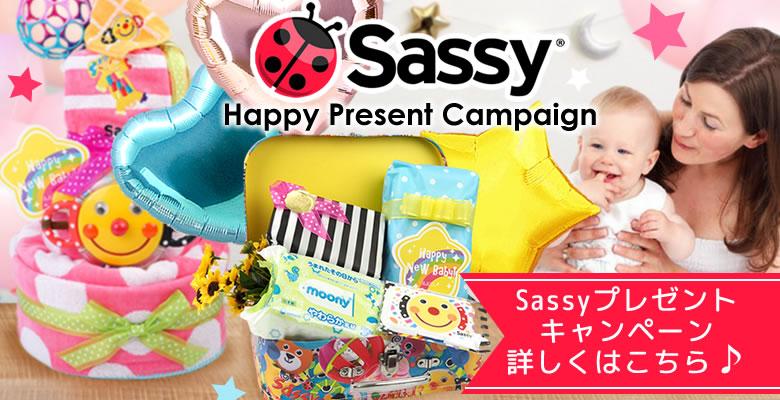 Sassyおむつケーキプレゼントキャンペーン開催中