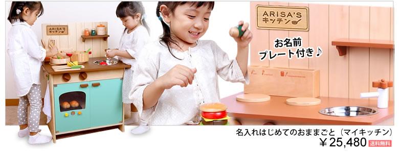 【出産祝い おむつケーキにプラス】知育玩具 おままごとキッチン(お名前プレート付き)