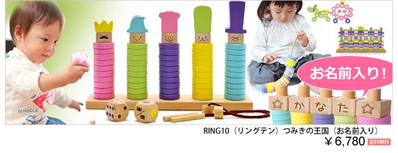 【出産祝い おむつケーキにプラス】RING10(リングテン)つみきの王国(お名前入り)