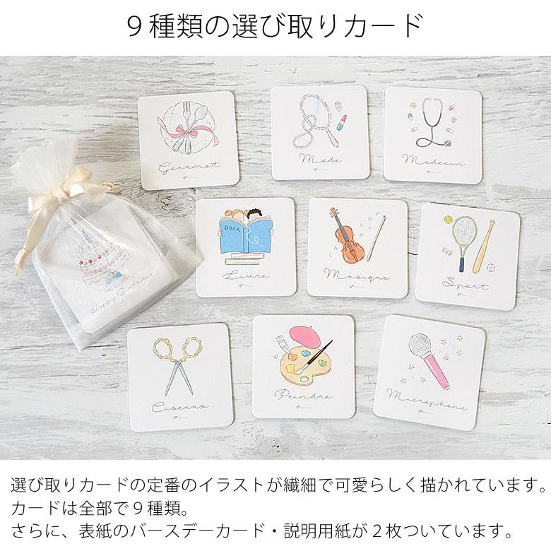 9種類の選び取りカード