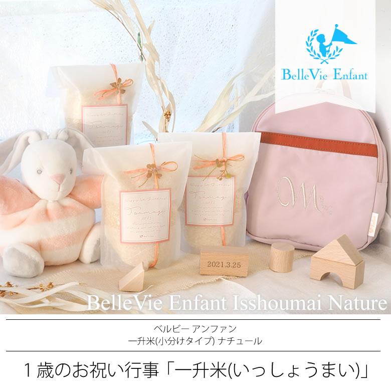 ベルビーアンファン 1歳誕生日に人気の一升米
