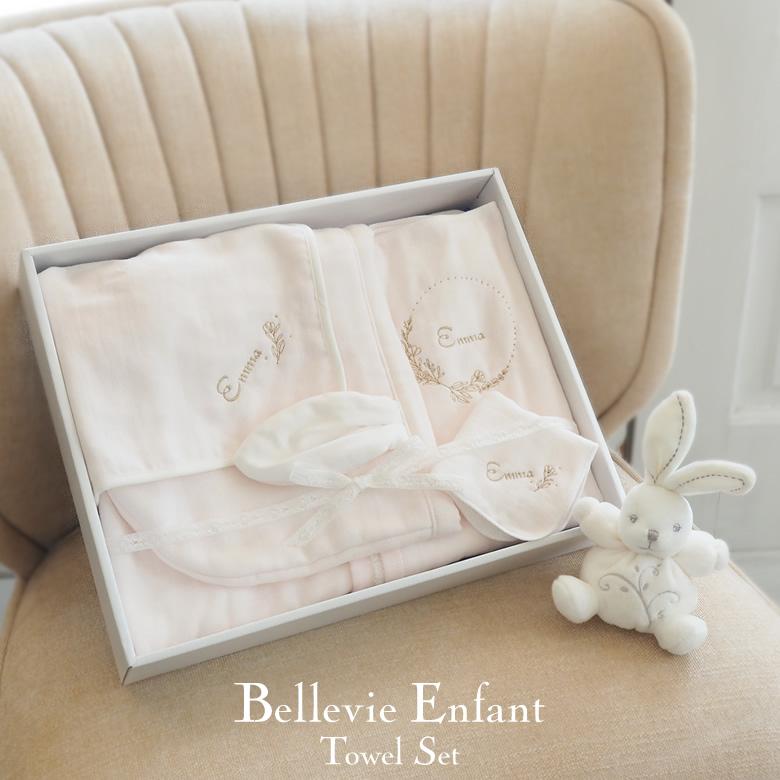 ベルビーアンファン 赤ちゃんのためのはじめてのタオルセット
