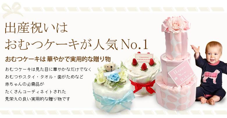 出産祝いはおむつケーキが人気