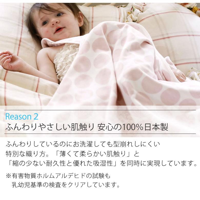 選ばれる5つの理由 ふんわり肌触り 安心の100%日本製