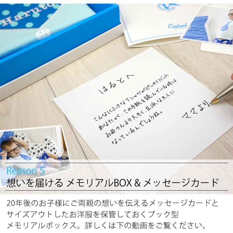 選ばれえる5つの理由 5.想いを届けるメモリアルBOX&メッセージカード