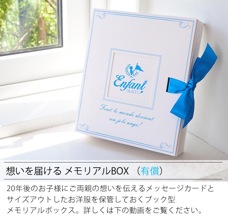 選ばれる5つの理由 想いを届けるメッセージカード&メモリアルBOX
