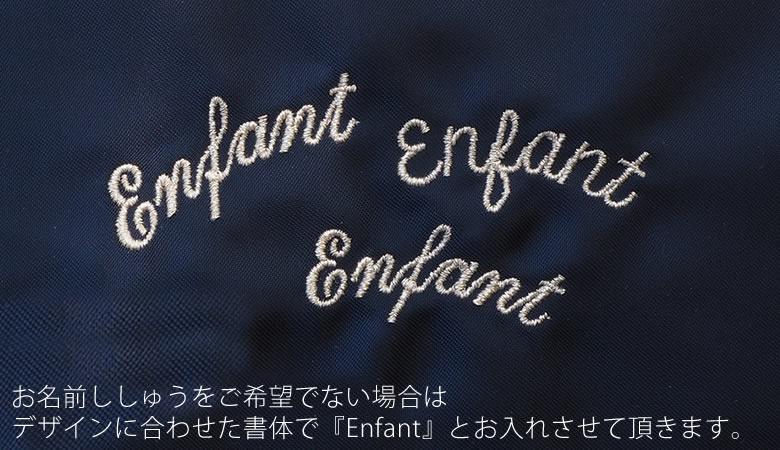 Enfant刺繍