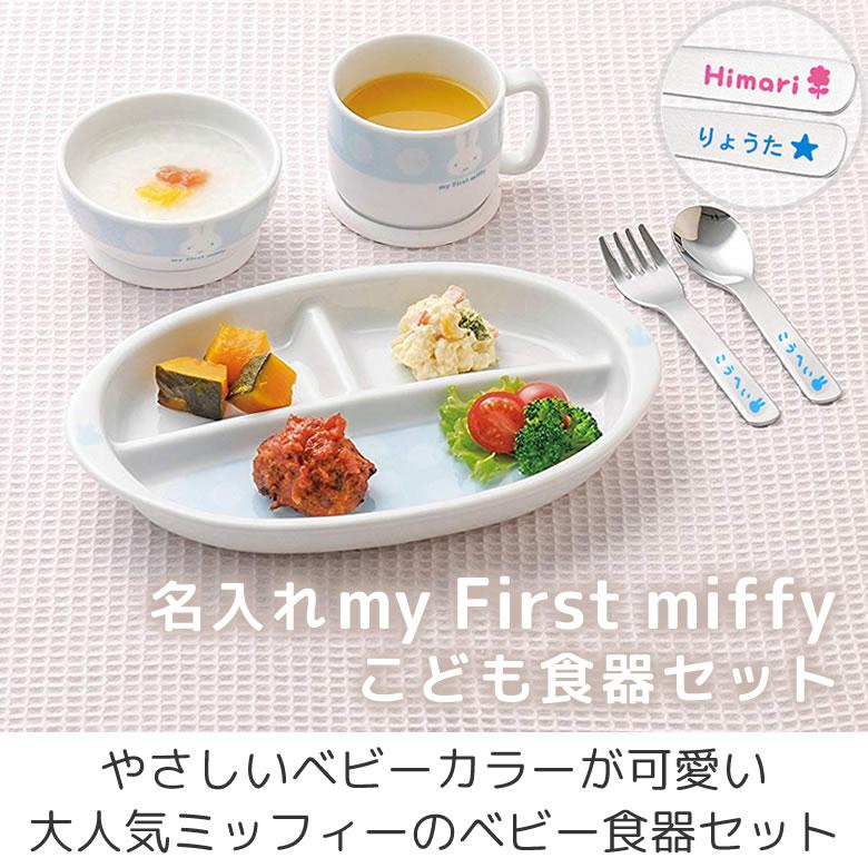 出産祝い女の子 ミッフィーベビー食器