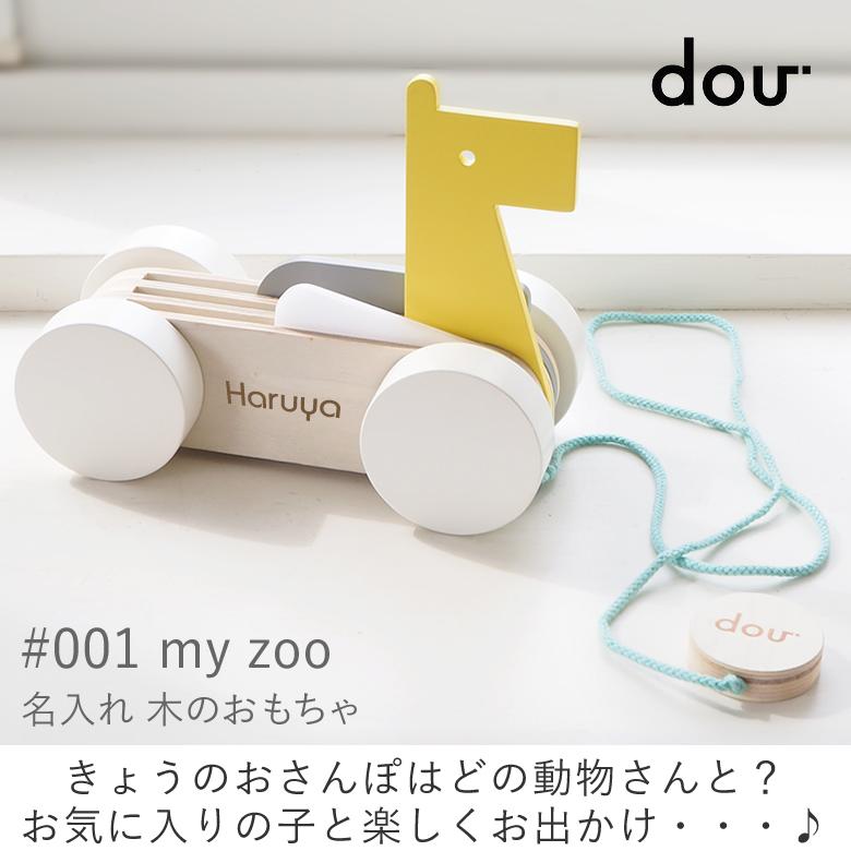 【知育玩具 出産祝い】#001 my zoo 名入れ 木のおもちゃ(dou)