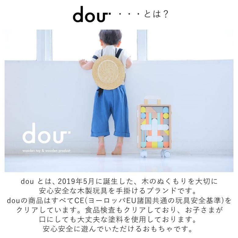 douとは?